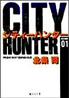 File:CH mangaVol1cover Shueisha.jpg