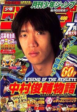 Monthly Shōnen Jump 07 July 2006