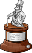 Employee of the Month Trophy full award ru