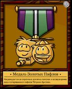 Mission 1 Medal full award ru