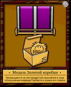 Mission 6 Medal full award ru