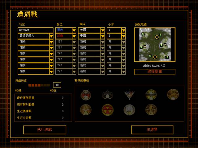 File:Generals Skirmish Settings.png