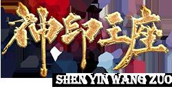 Shen Yin Wang Zuo Heading