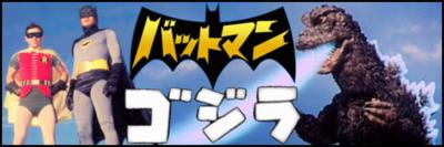 Batman vs godzilla 1