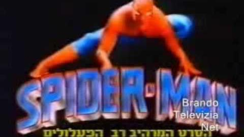 Spider-Man The Movie (Trailer)