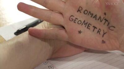 Romantic Geometry