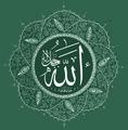 Allah in Islamic writing.png