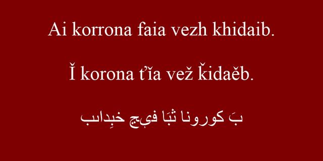 File:Vakhai - Elkhabiza-Akasia-Musa Comparison.png