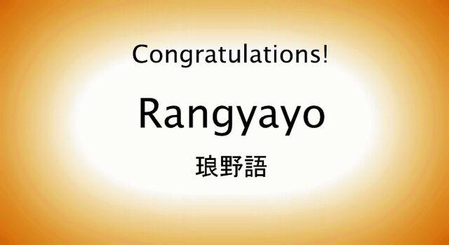 File:Rangyayo.jpg