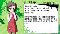 2U-Tokiko-profile