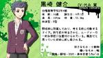 2U-Kurosaki-profile