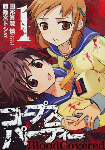 File:Blood Covered Vol 1.png