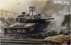 Old chinese mbt