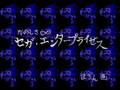 File:463px-Sonic cd hidden picture 1 by elias1986-d37kdcm.jpg