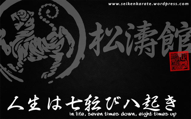 File:Hentay-shotokan-karate-3422866.png