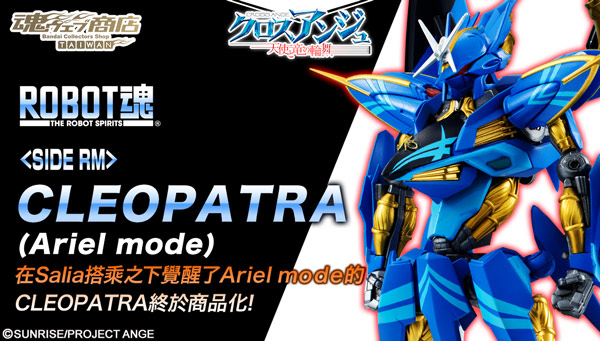 File:Cleopatra Ariel mode figure cover.jpg