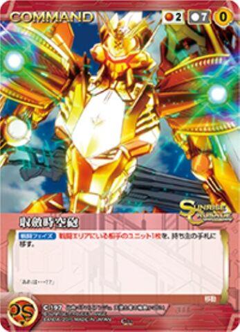 File:Villkiss Uriel mode card.jpg