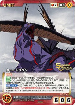 File:Unknown-Class Dragon card.jpg
