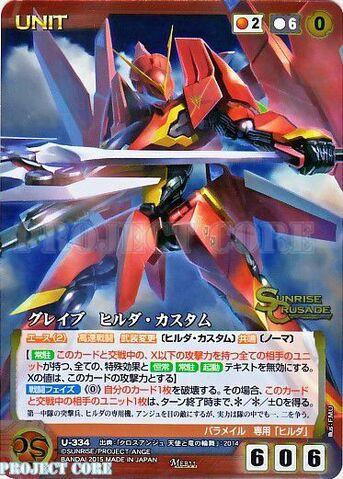 File:Glaive Hilda destroyer mode card 2.jpg