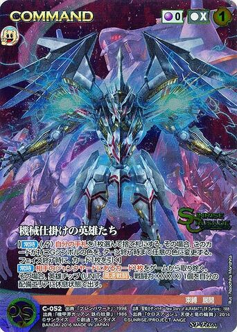 File:EM-CBX007 Villkiss destroyer mode card.jpg