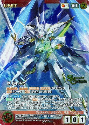File:Villkiss destroyer mode card 3.jpg