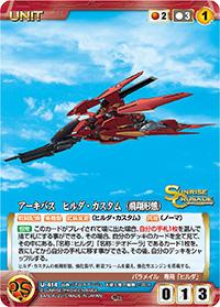 File:Arquebus Hilda flight mode card.jpg