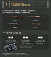 Ww2setb event korea poster