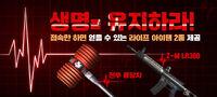 Lr300 poster korea