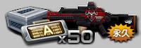 Balrog5codeabox50p