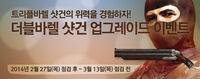Triple barell resale koreaposter