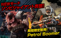 Petrolboomer zombiegiant poster japan