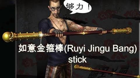 CS Online - RuYi JinGu Bang tryout