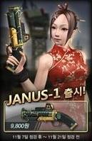 Janus1 korea poster