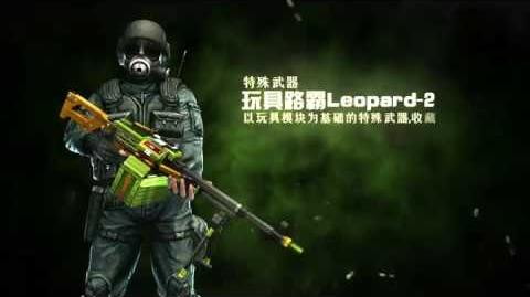 China Trailer - Brick Piece Leopard 2 & Zombie Hero Division Event