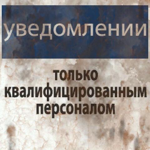 File:De depot Russian sign 1.jpg