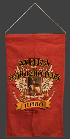 File:De vostok Beer Banner.jpg