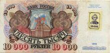 Приднестровье 10 тысяч рублей 1994 с маркой аверс
