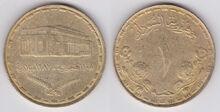Sudan 1 pound coin 1987