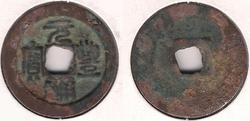 Shenzong 2 cash seal