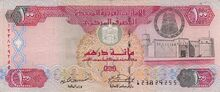 UAE 100 dirham 2003 obv
