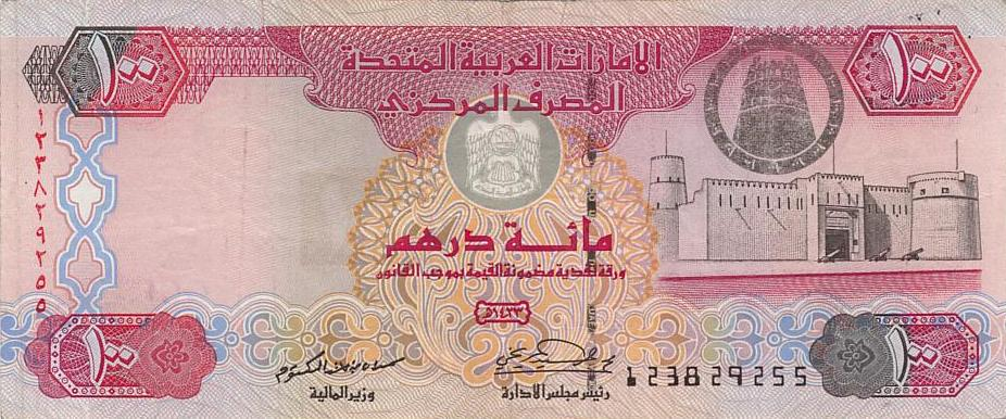 Central Bank of the United Arab Emirates | Currency Wiki | Fandom ...