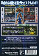 Custom Robo Battle Revolution Japanese Cover