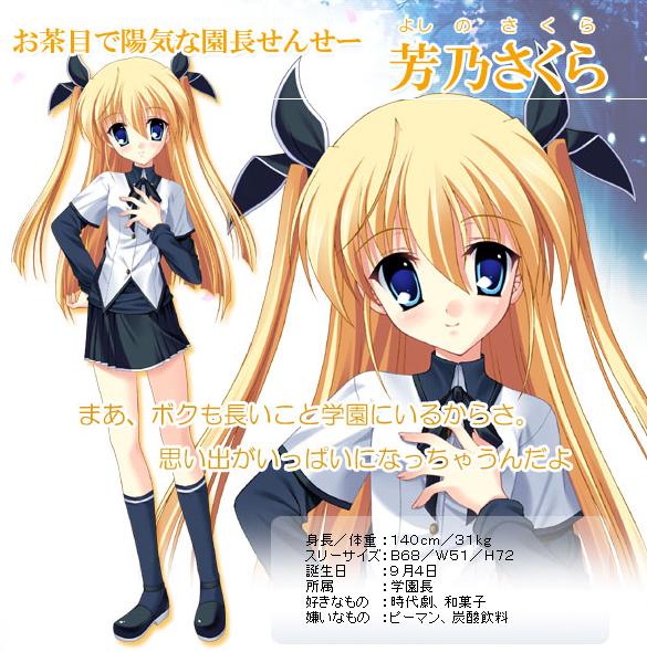 Yoshino Sakura - Zerochan Anime Image Board