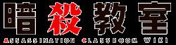 Ansatsu wiki logo