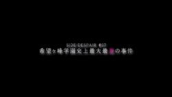 DR3 Side Despair Episode 007 Title Card