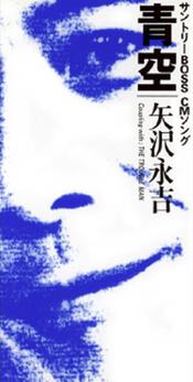 The Trouble Man Aozora single