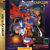 Vampire Savior Sega Saturn Front