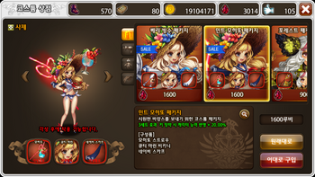 Awakened Priest summer costume 2