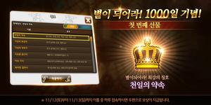 Kr patch 1000 days title