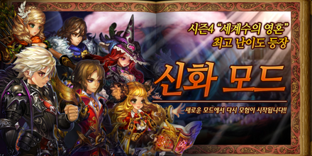 Kr patch myth mode banner
